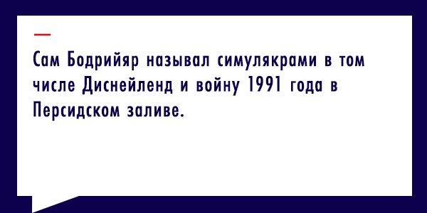 Симулякр википедия