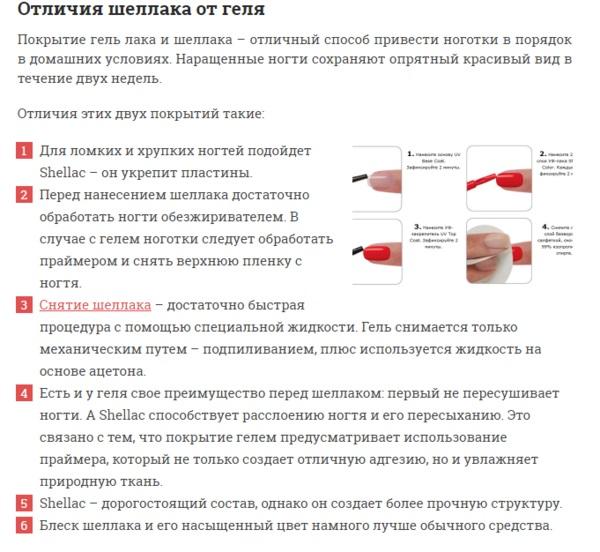 Что такое шеллак для ногтей, сколько держится покрытие и вреден ли он