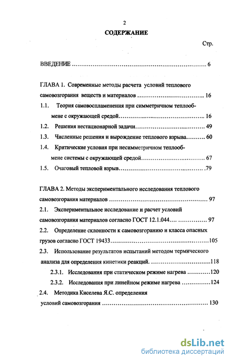 Самонагревание - вещество  - большая энциклопедия нефти и газа, статья, страница 1