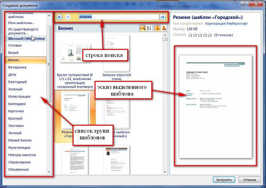 Создание шаблона документа в microsoft word