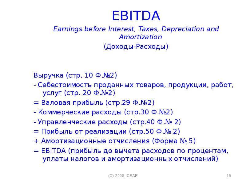 Ebitda – что такое простым языком?