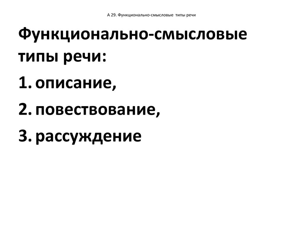 Стили языка и стили речи. функциональные стили языка