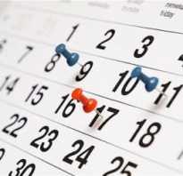 Штатное расписание