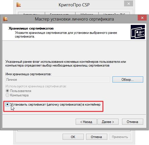 Криптопро | лицензионное соглашение