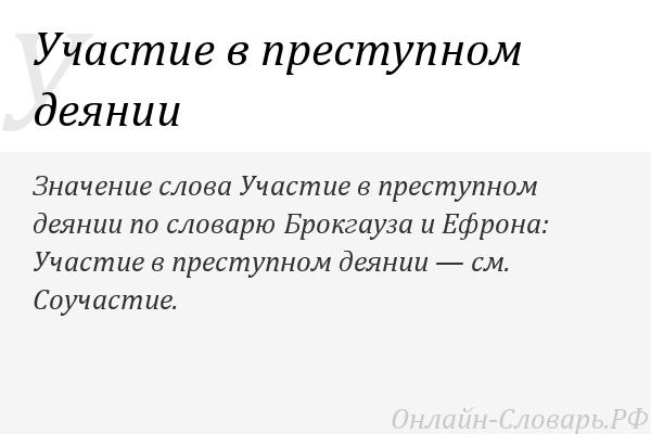 Деяние - это что такое? значение слова, определение :: syl.ru