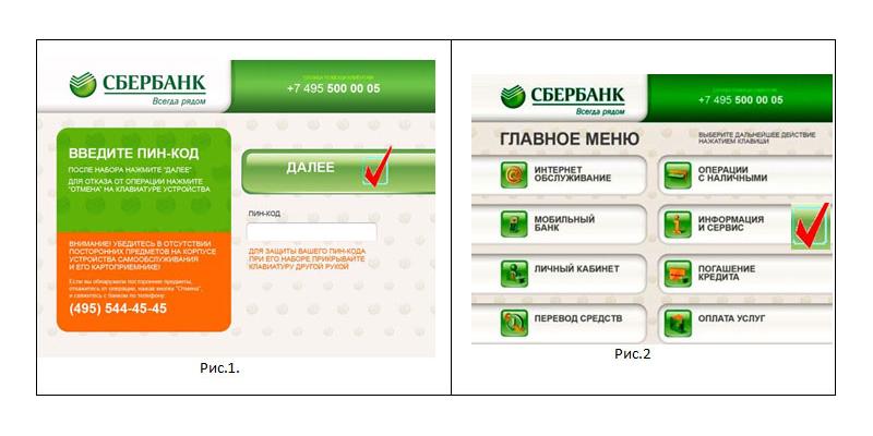 Расчетный и лицевой счет сбербанка: как узнать номер счета карты