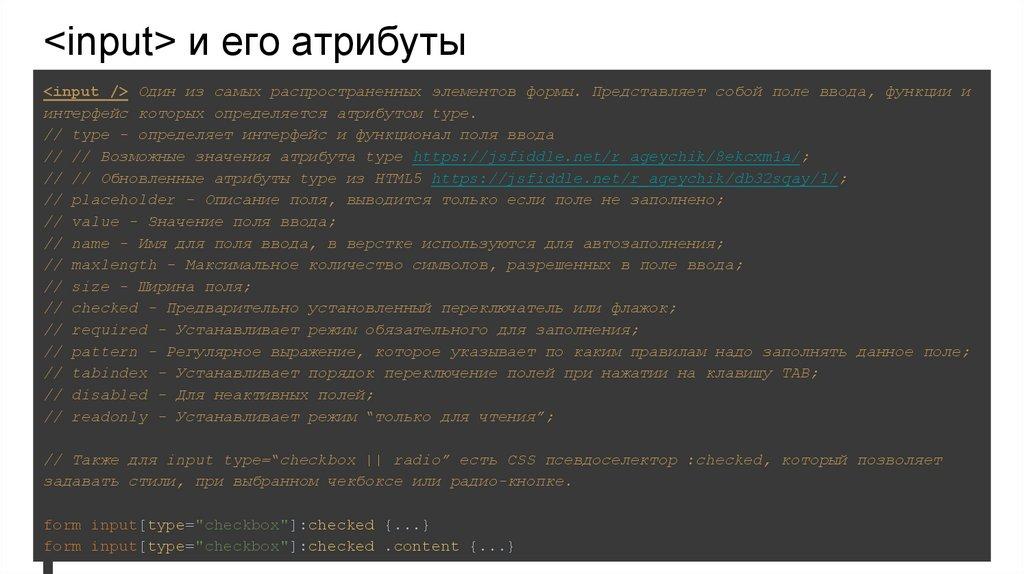 Картинка вместо чекбокса | htmlbook.ru