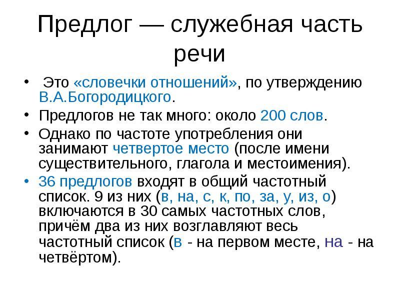 Предлог как часть речи в русском языке