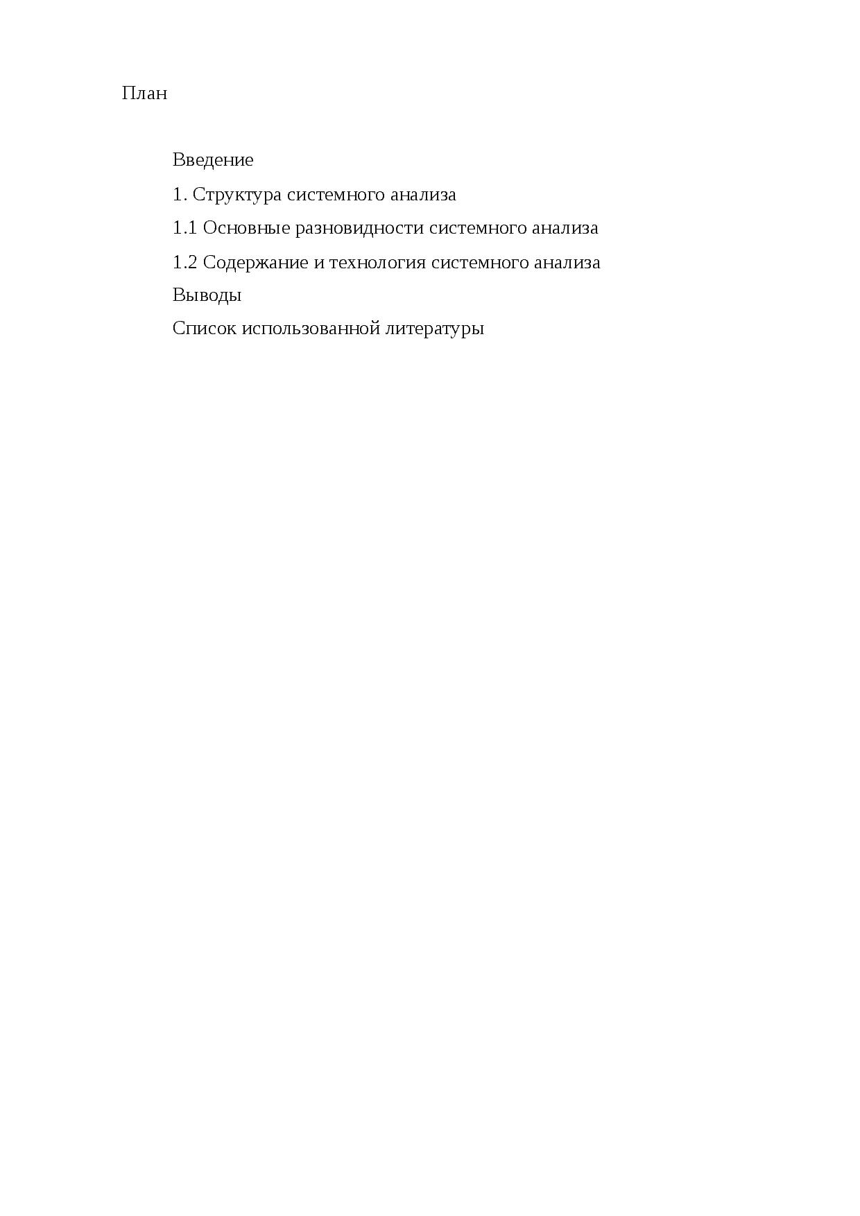 Понятие системы