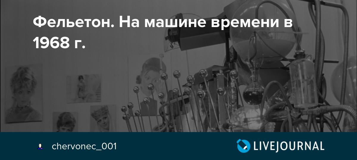 Пример фельетона. история жанра фельетон :: syl.ru