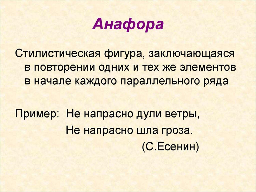 Анафора, эпифора и другие стилистические фигуры