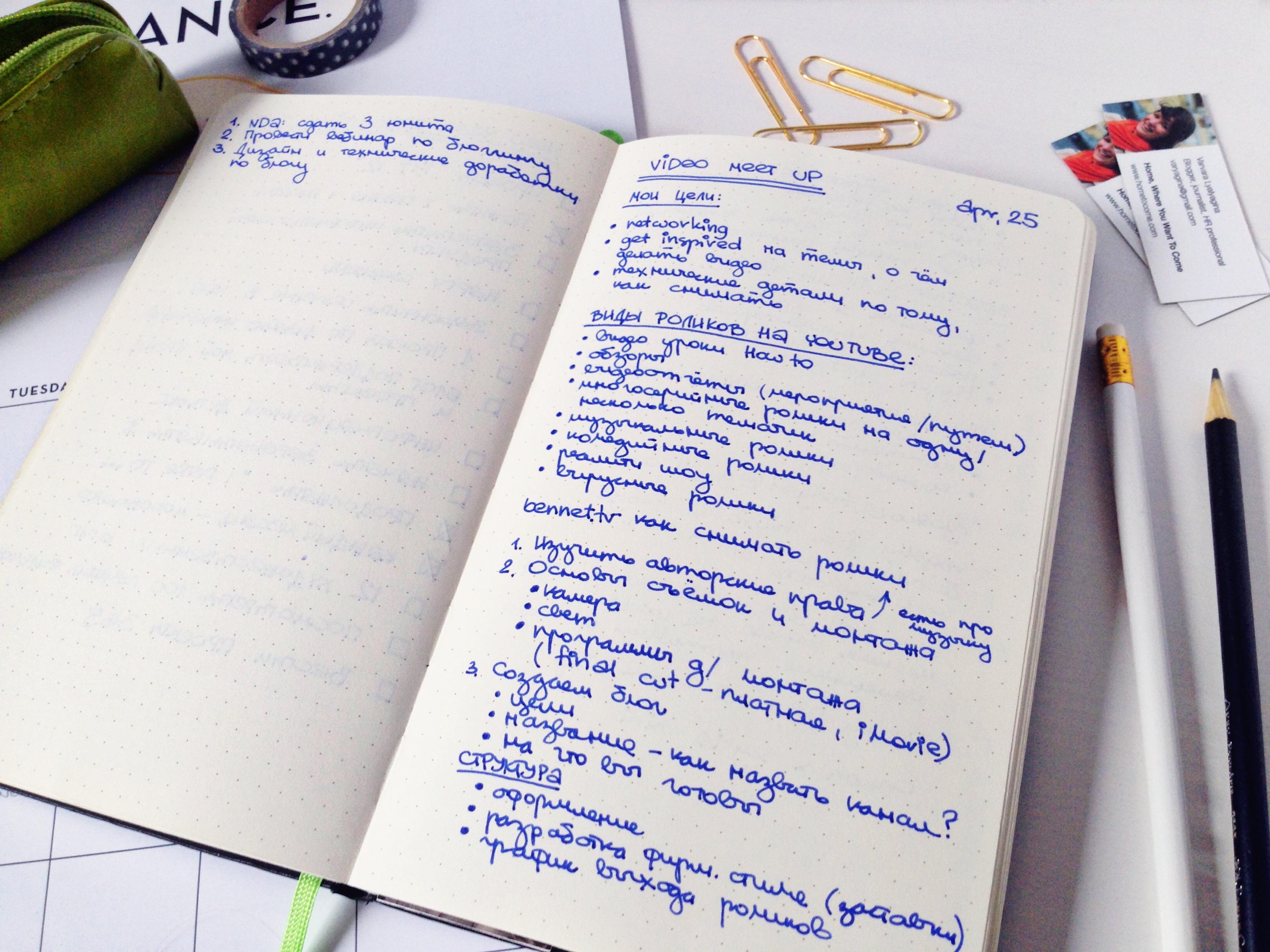 Как составить конспект лекции или темы. что такое конспект и как его писать