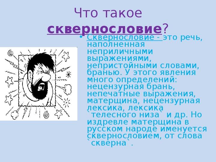 Уместна ли ненормативная лексика в текстах: закон о русском языке   статьи seonews