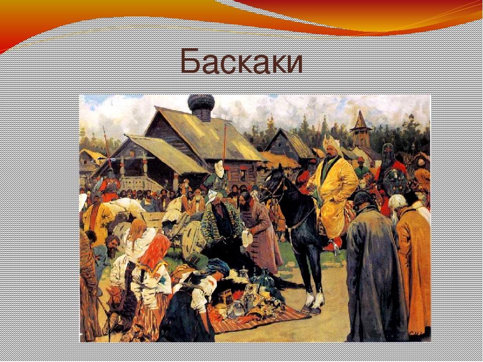 Баскак — википедия. что такое баскак