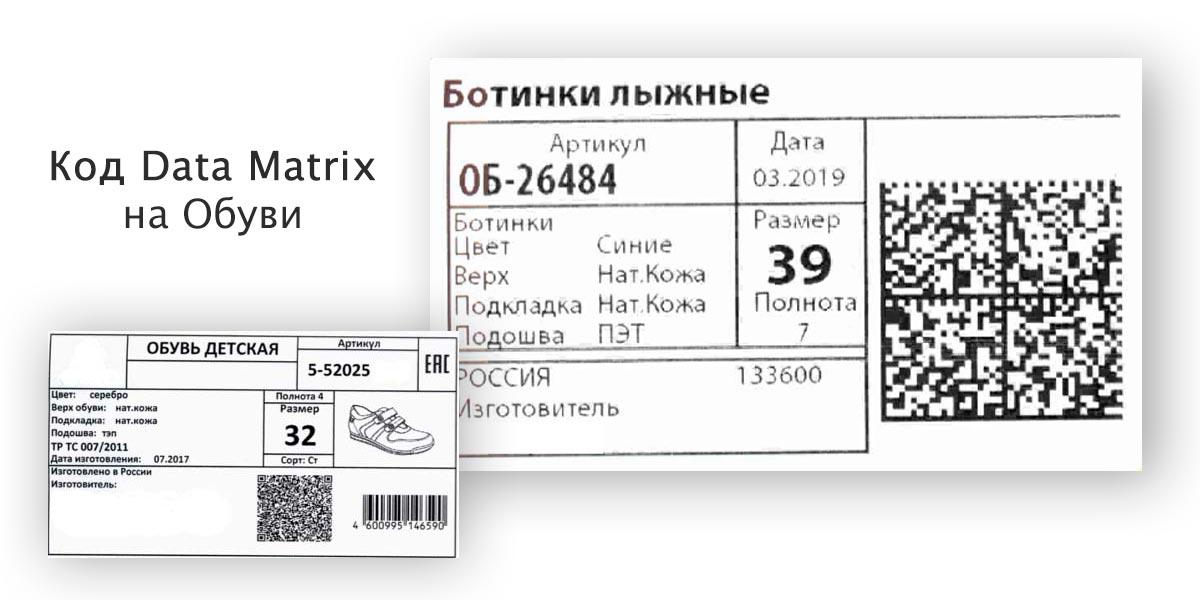 Регистрации штрих-кодов – полная инструкция за 5 минут