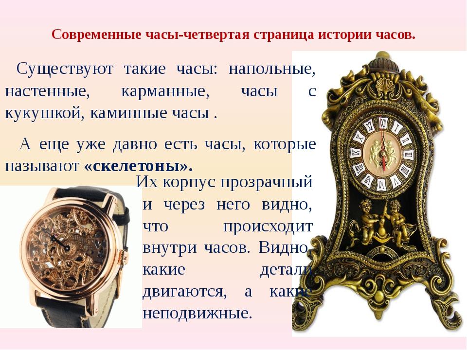Что такое часы, какие они бывают и кто их придумал