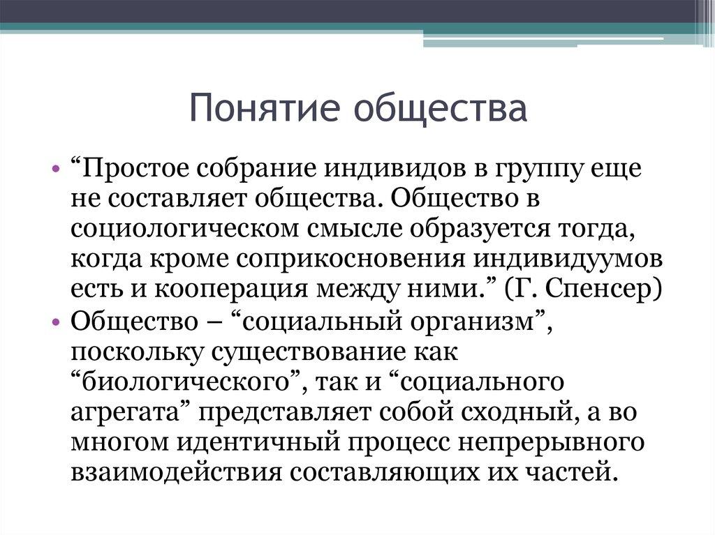 Урок 5: что такое общество? - 100urokov.ru