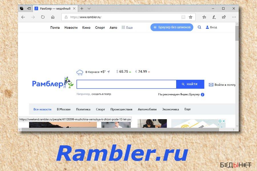 Rambler - поисковая система, вики: поиск рамблер