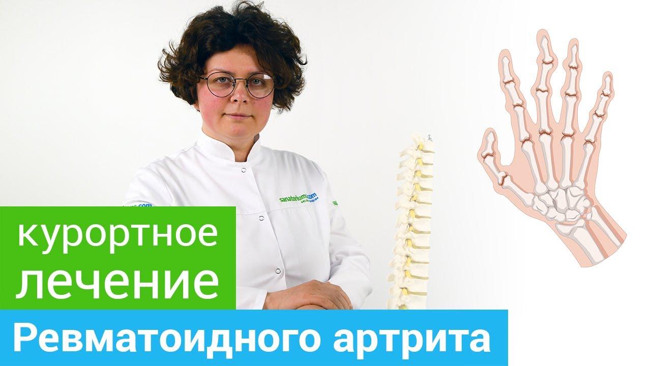 Ревматоидный артрит: симптомы, лечение по стандартам рф