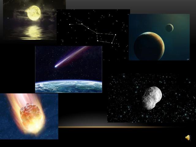 За пределами солнечной системы