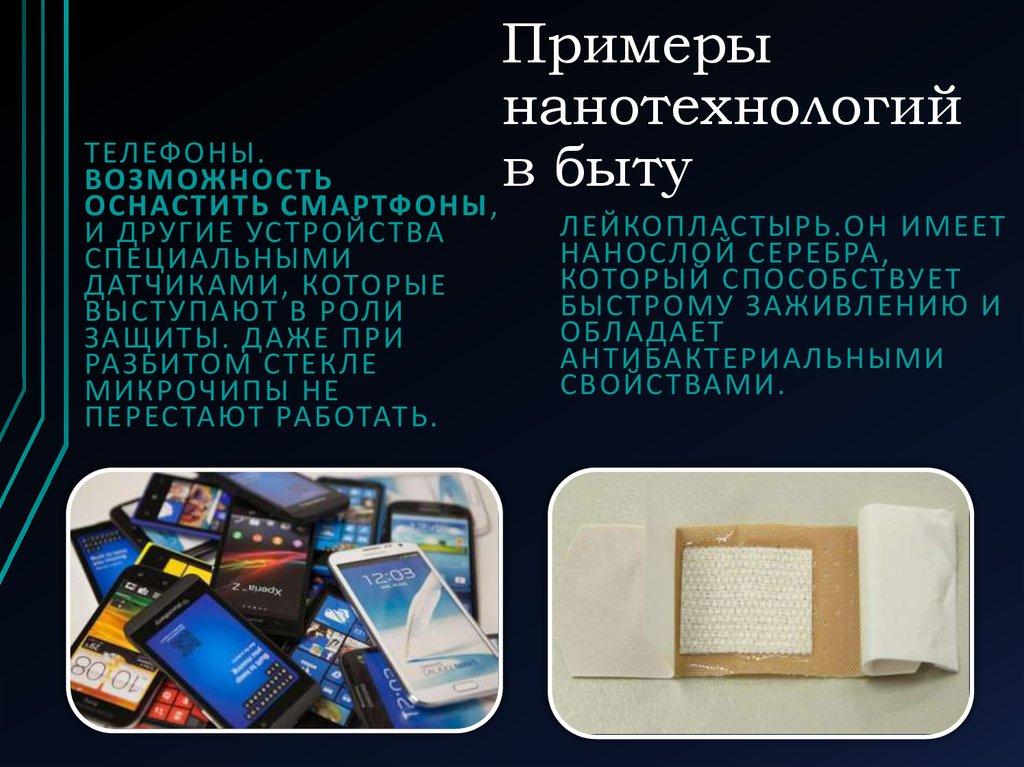 Нанороботы: какое будущее нас ждет с их удивительным потенциалом? - hi-news.ru