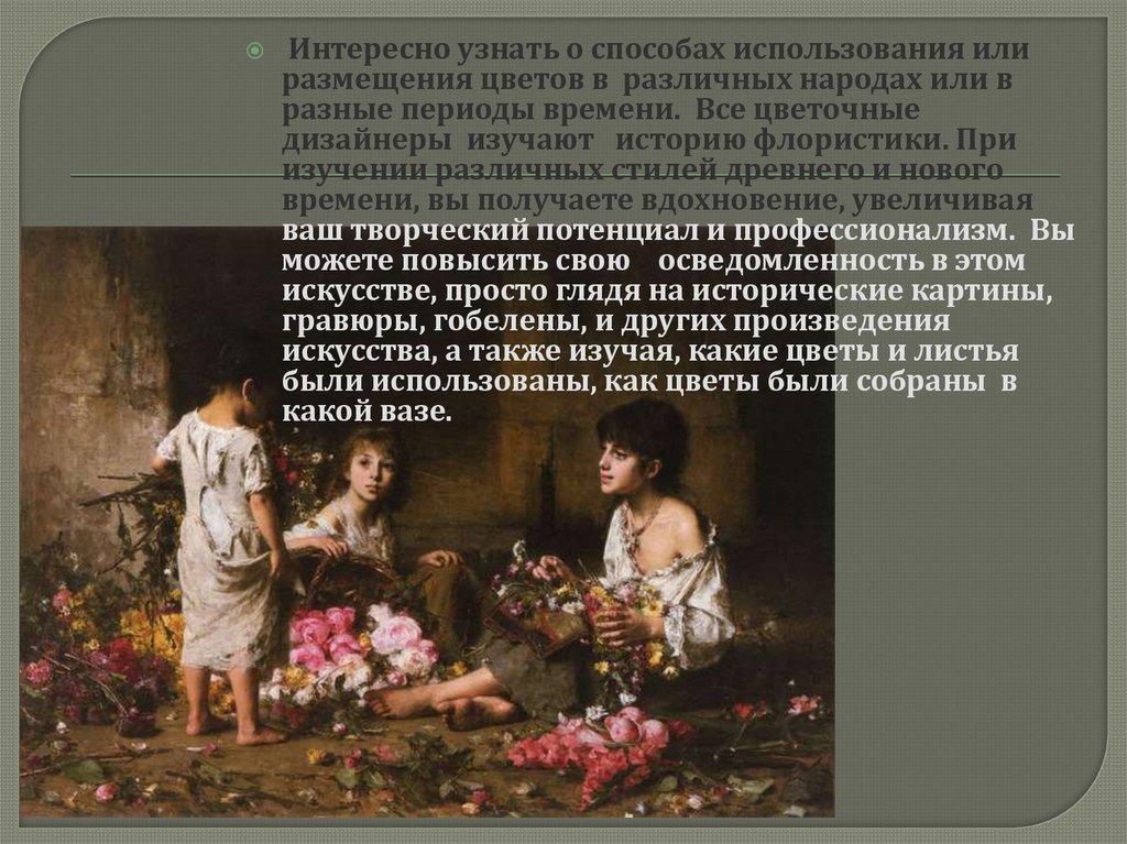 Флорист - кто это и должностные обязанности, размер заработка и как стать цветочным дизайнером