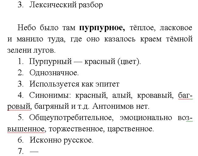 Лексический разбор слова