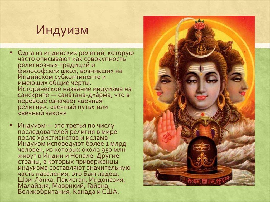Индуизм | энциклопедия кругосвет