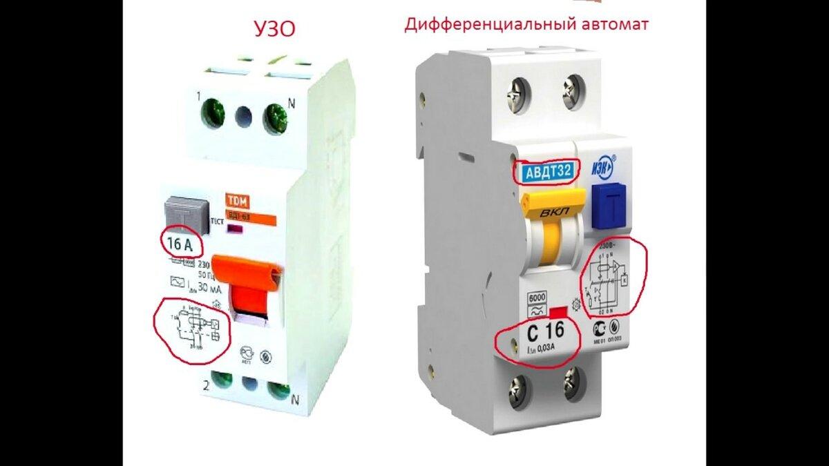 Что такое дифференциальный автомат (дифавтомат): назначение, применение, принцип устройства и работы. 145 фото и схемы подключения