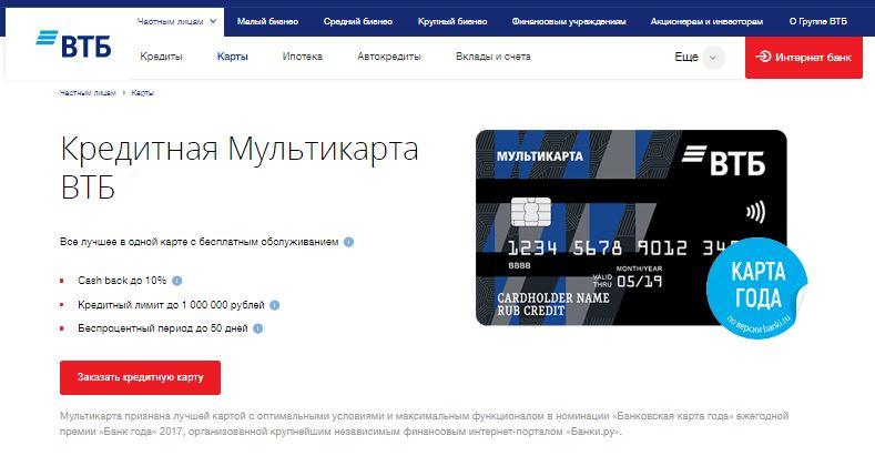 Карта мультикарта (авто) втб условия обслуживания | оформить мультикарта (авто) от втб онлайн | банки.ру