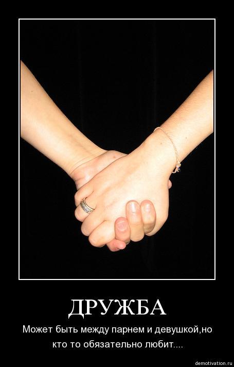 Что значит дружба? определение что такое дружба - topkin | 2020
