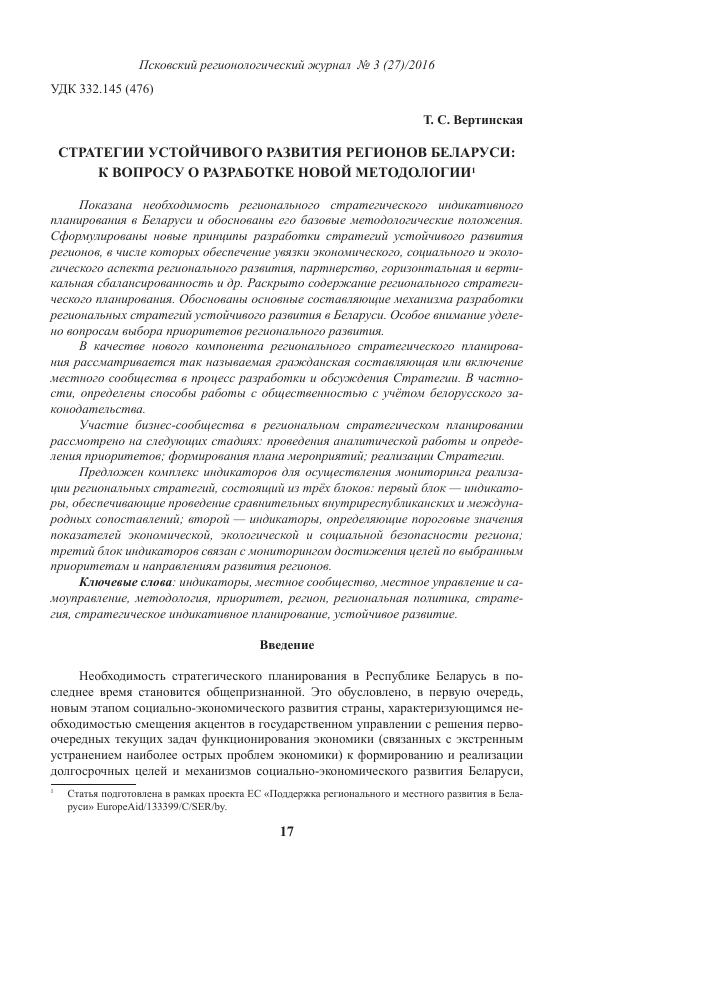 Устойчивое развитие • ru.knowledgr.com