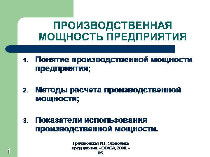 Что такое производственная мощность предприятия? :: syl.ru