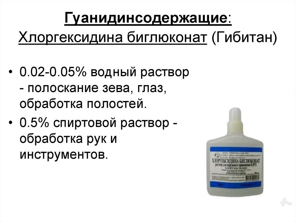 Раствор хлоргексидин — способ применения для полоскания