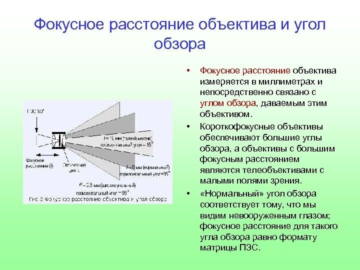 Фокусное расстояние объектива (33 фото): что это такое? на что влияет фокус объектива фотоаппарата? как его определить и увеличить?