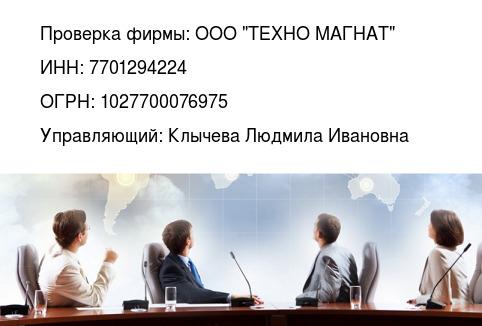 "Ооо ""техно магнат"", г москва, инн 7701294224, огрн 1027700076975 - реквизиты, отзывы, контакты, рейтинг."