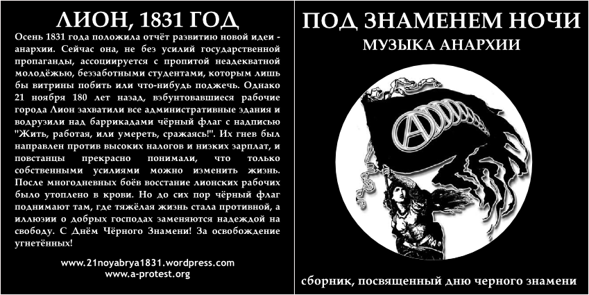 Что такое анархизм: идеи и политика, русский анархизм и его основоположники