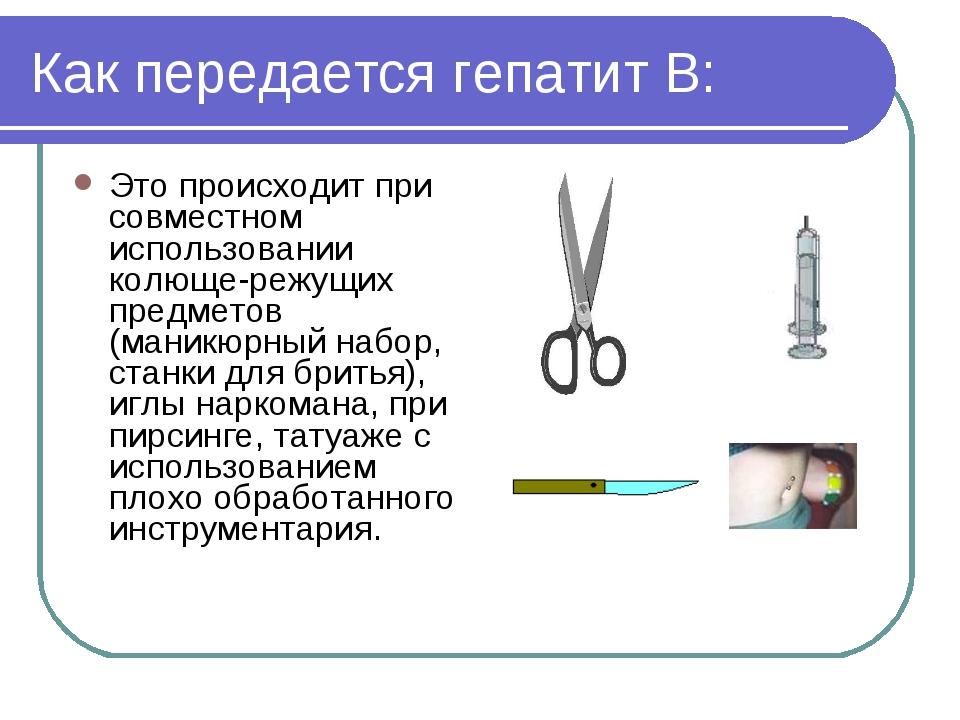 Гепатит е: что это такое, как передается, симптомы и лечение