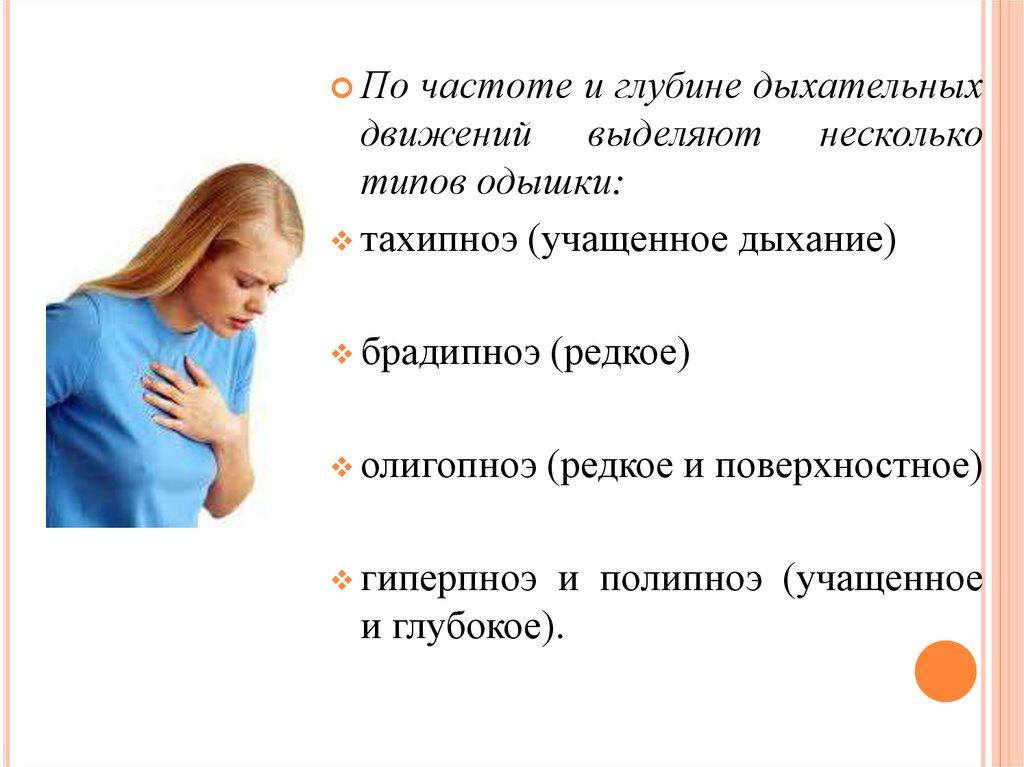Транзиторное тахипноэ новорожденных: лечение, последствия, что это такое, причины, симптомы, признаки