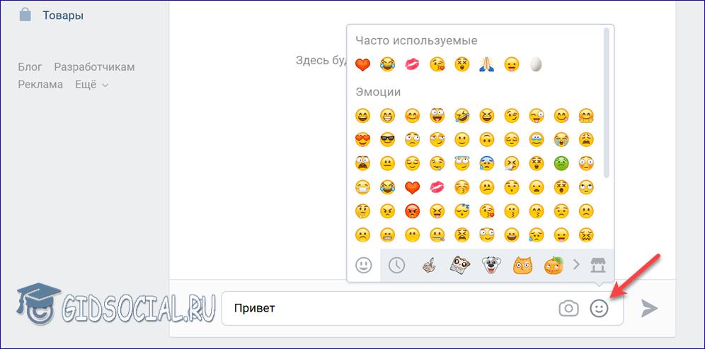 Whatsapp эмоджи с обозначением