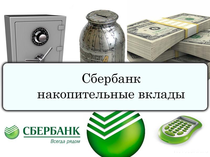Что такое депозитный вклад в сбербанке