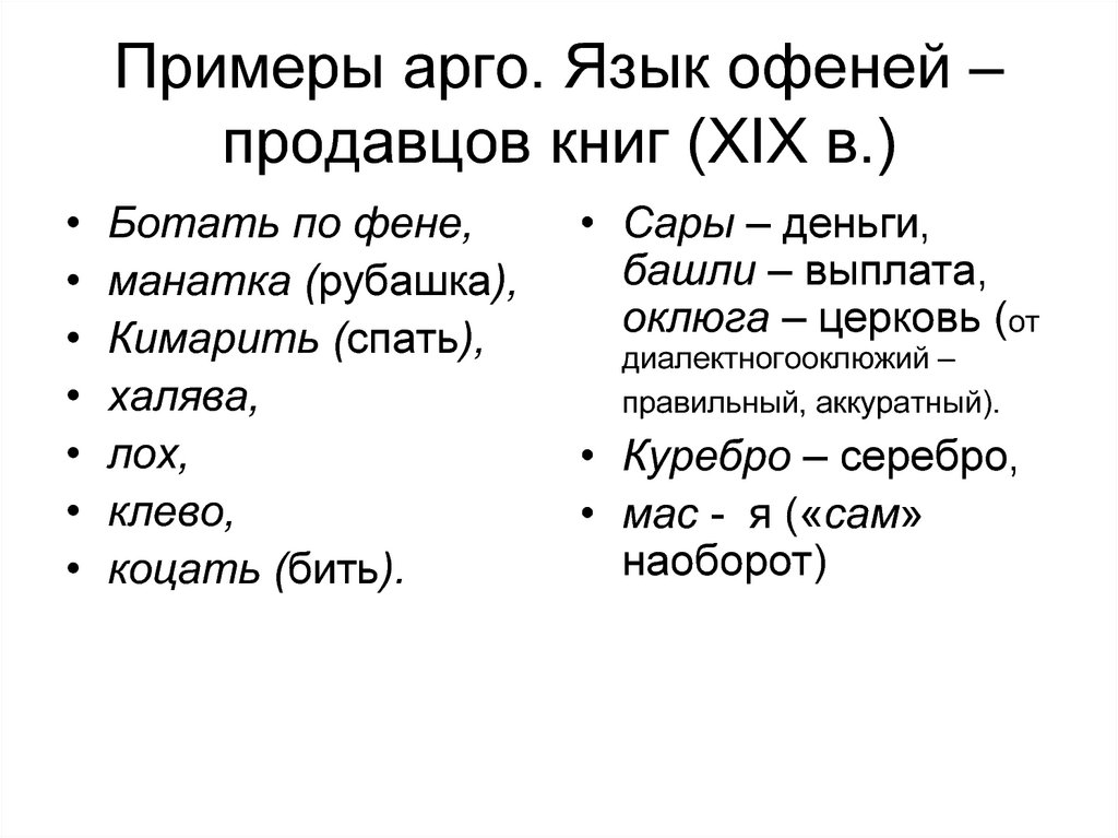 Просторечие – конкретные примеры в русском языке: простонародные словообразовательные формы | tvercult.ru