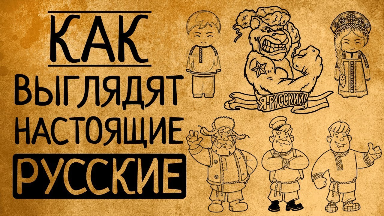 Русские - происхождение народа, где и как живут, фото