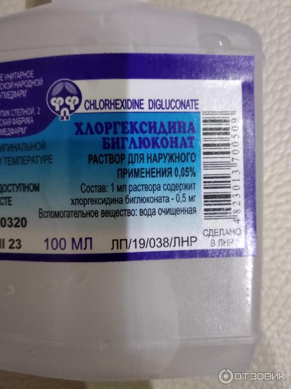 Хлоргексидин: инструкция по применению, аналоги, статьи » справочник лс