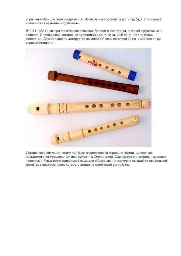 Свирель — музыкальный инструмент — история, фото, видео | eomi энциклопедия