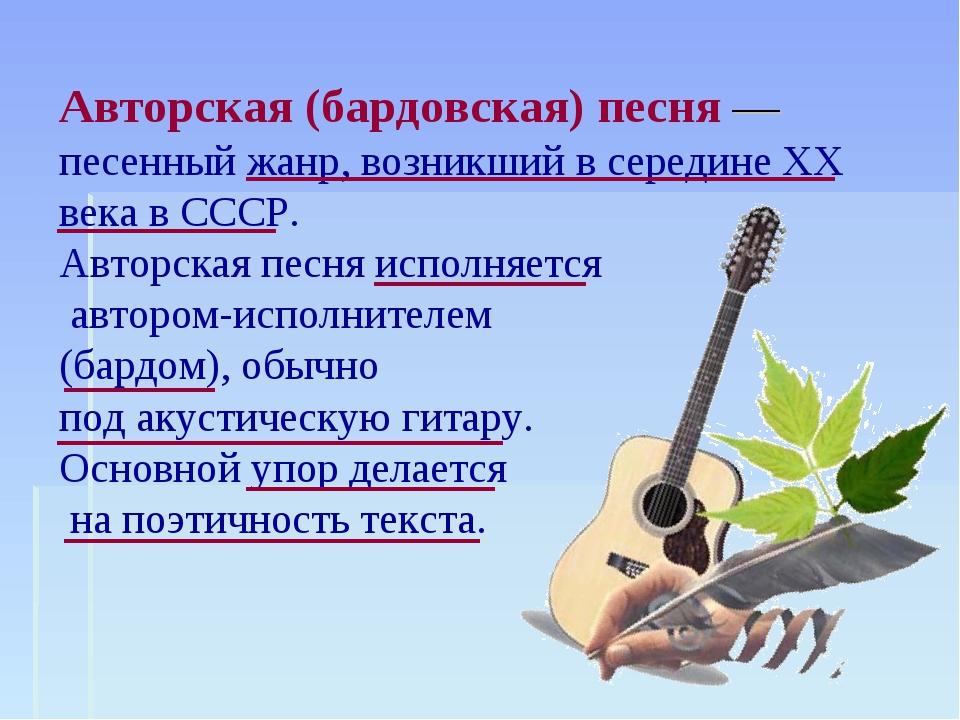 Авторская песня — википедия. что такое авторская песня