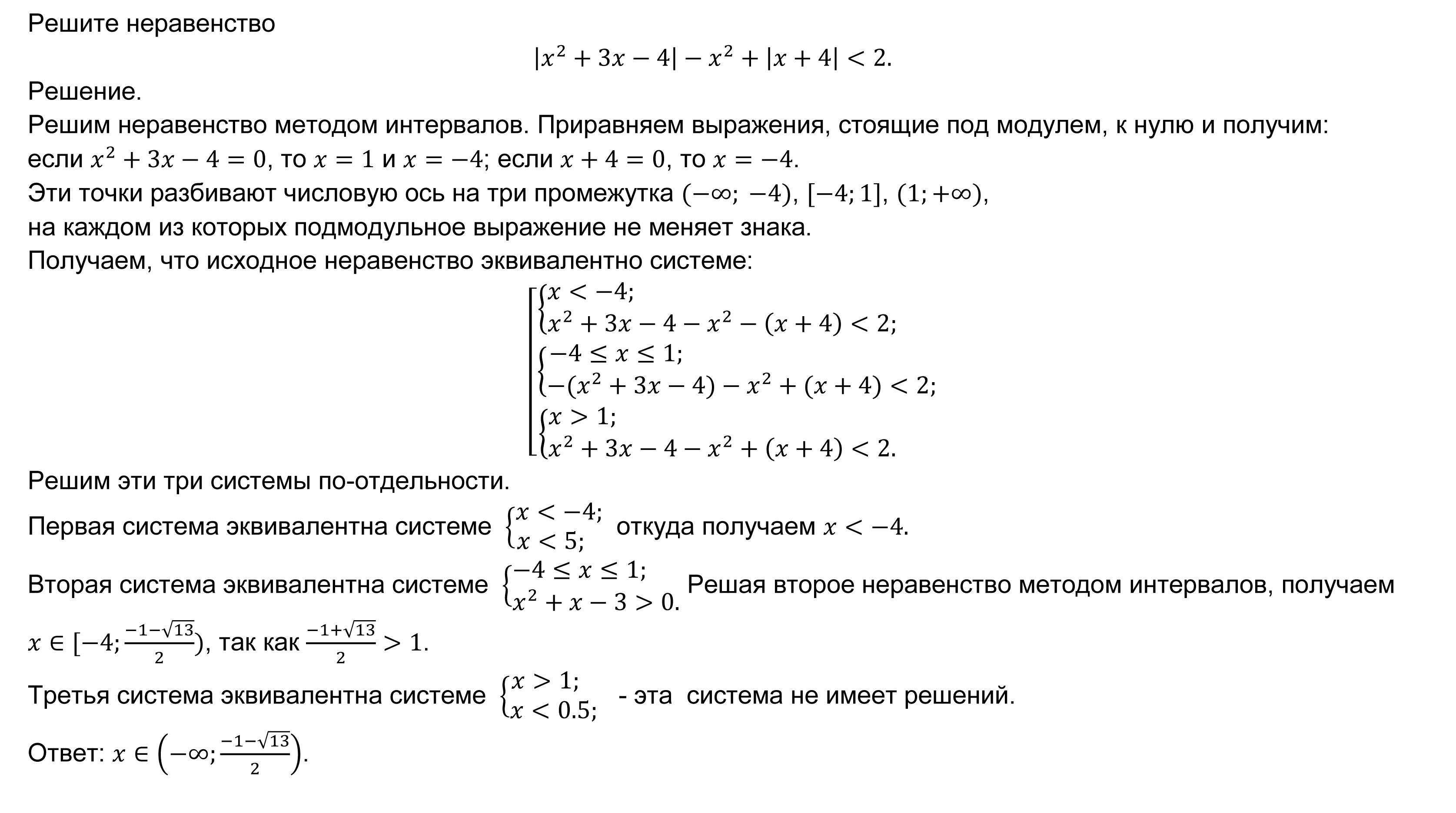 Модуль числа (абсолютная величина числа), определения, примеры, свойства.