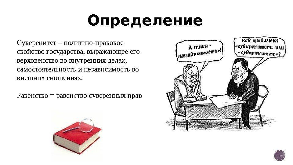 Суверенитет