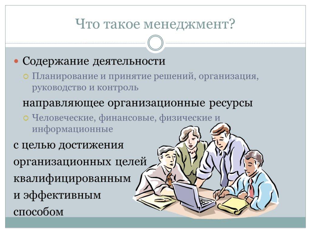 Менеджмент организации – что это такое, кем можно работать?