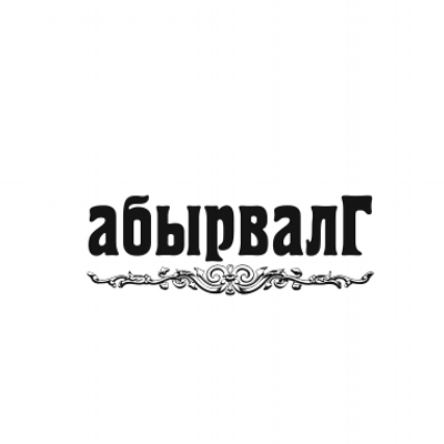 Абырвалг — википедия. что такое абырвалг
